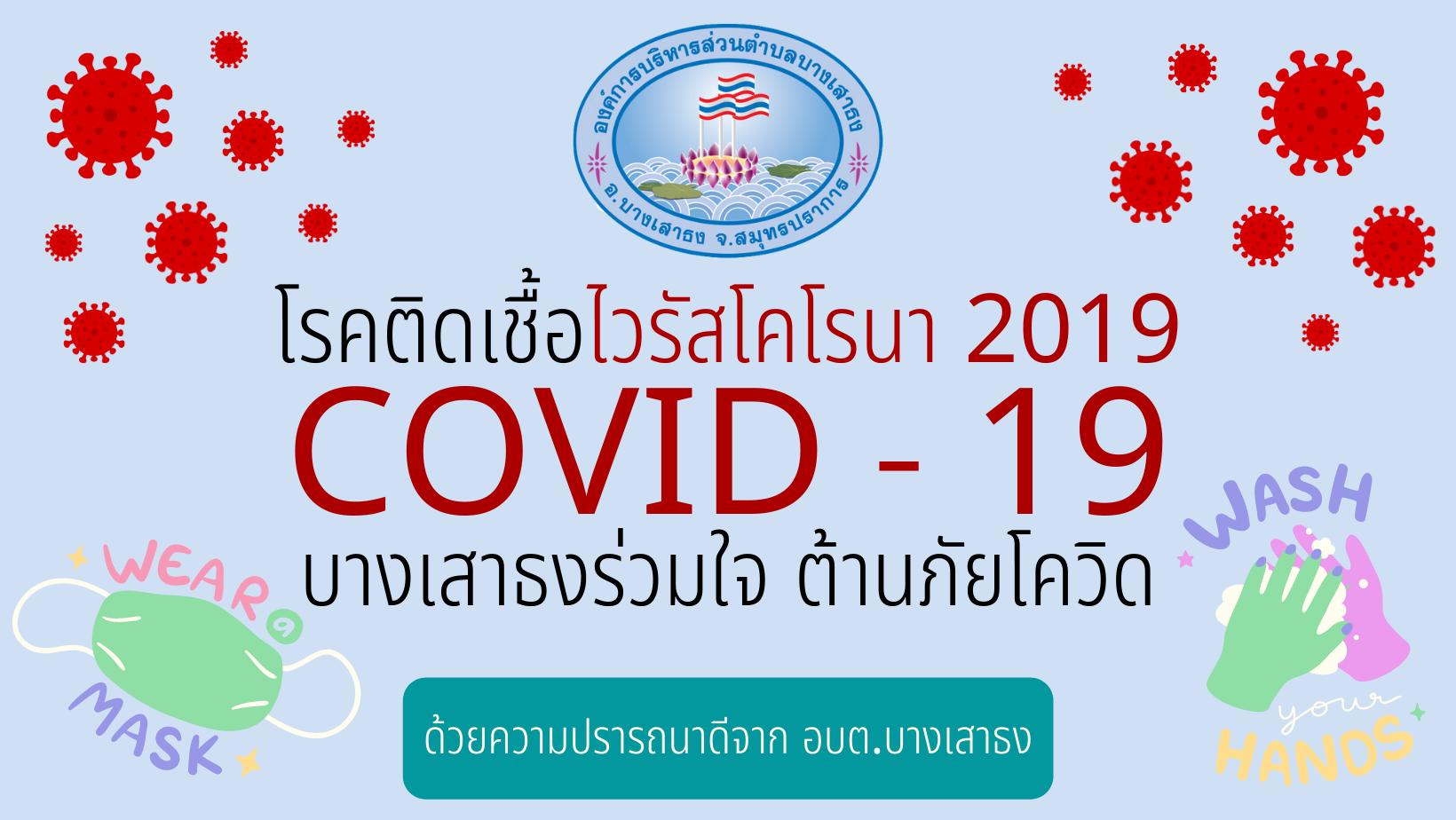 โรคติดเชื้อไวรัสโคโรนา 2019